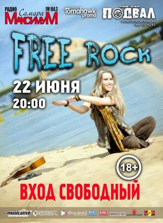 Free Rock концерт в Самаре 22 июня 2017
