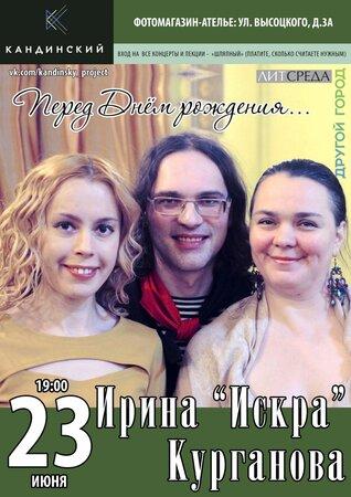 Ирина Курганова концерт в Самаре 23 июня 2017