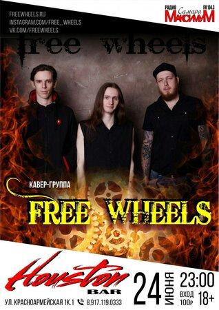 Free Wheels концерт в Самаре 24 июня 2017