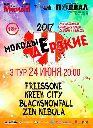 Молодые и Дерзкие 2017: III тур концерт в Самаре 24 июня 2017