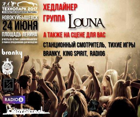 ТехноПарк 2017 концерт в Самаре 24 июня 2017