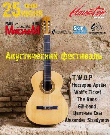 Акустический фестиваль концерт в Самаре 25 июня 2017