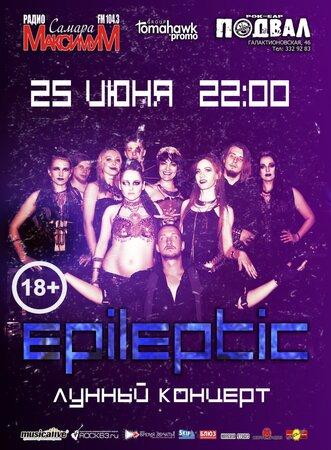 Epileptic концерт в Самаре 25 июня 2017