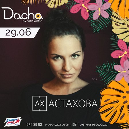Ах Астахова концерт в Самаре 29 июня 2017