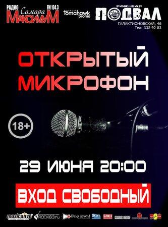 Открытый микрофон концерт в Самаре 29 июня 2017