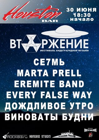 Вторжение концерт в Самаре 30 июня 2017