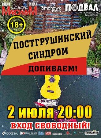 Постгрушинский Синдром концерт в Самаре 2 июля 2017