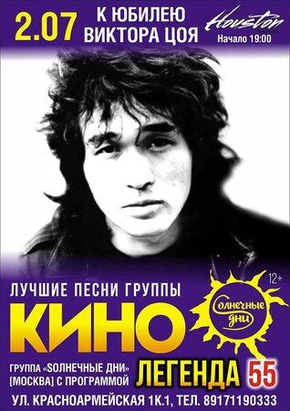 Солнечные Дни концерт в Самаре 2 июля 2017