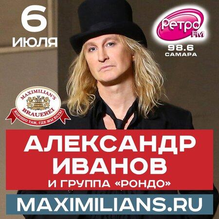 Александр Иванов концерт в Самаре 6 июля 2017