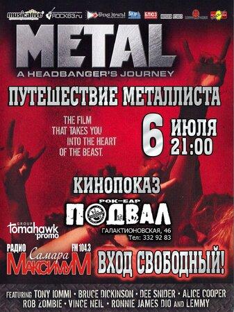 Путешествие металлиста концерт в Самаре 6 июля 2017