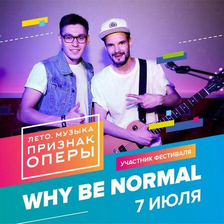 Признак Оперы: Why Be Normal концерт в Самаре 7 июля 2017