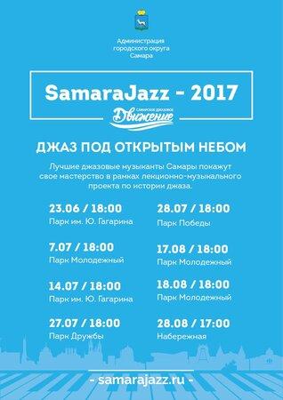 Samara Jazz концерт в Самаре 7 июля 2017