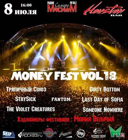 Money Fest XVIII концерт в Самаре 8 июля 2017