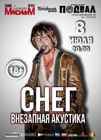 Сергей Снеговский концерт в Самаре 8 июля 2017