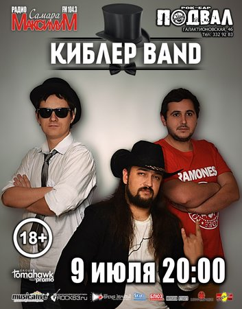Kibler Band концерт в Самаре 9 июля 2017