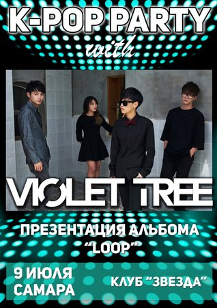 Violet Tree концерт в Самаре 9 июля 2017