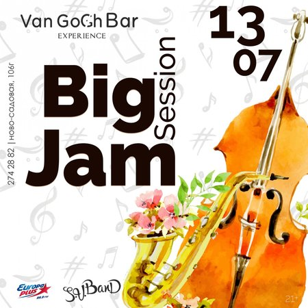 Big Jam Session концерт в Самаре 13 июля 2017