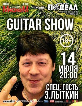 Guitar Show концерт в Самаре 14 июля 2017