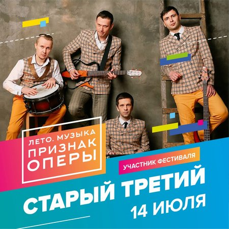 Признак Оперы: Старый Третий концерт в Самаре 14 июля 2017