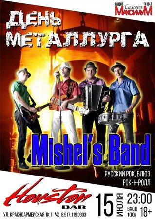 Mishel's Band концерт в Самаре 15 июля 2017