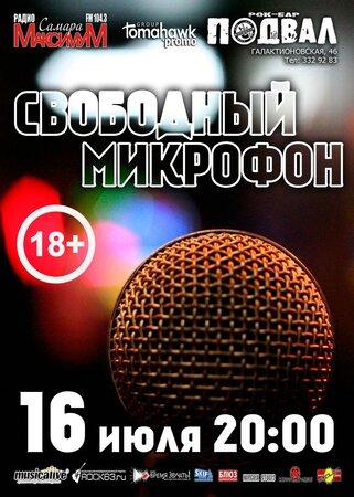 Свободный микрофон концерт в Самаре 16 июля 2017
