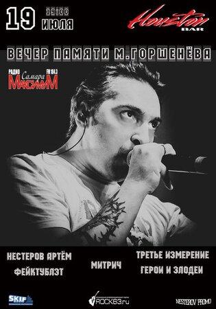 Вечер памяти Михаила Горшенёва концерт в Самаре 19 июля 2017
