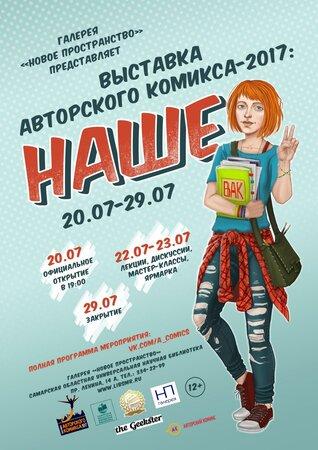 Выставка Авторского Комикса концерт в Самаре 20 июля 2017