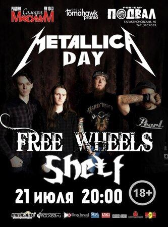 Metallica Day концерт в Самаре 21 июля 2017
