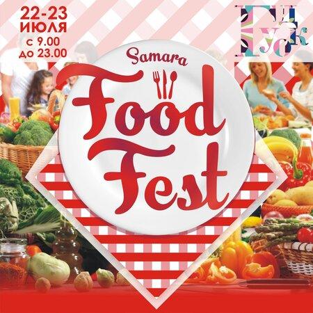 Food Fest концерт в Самаре 22 июля 2017