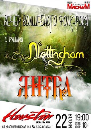 Nottingham, Янтра концерт в Самаре 22 июля 2017