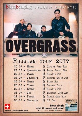 Overgrass концерт в Самаре 22 июля 2017
