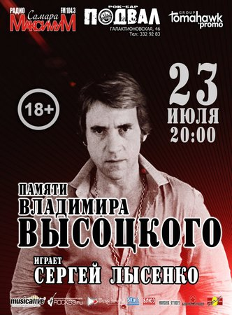Вечер памяти Владимира Высоцкого концерт в Самаре 23 июля 2017