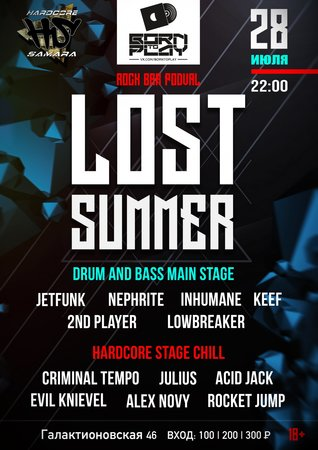 Lost Summer концерт в Самаре 28 июля 2017