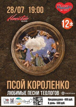 Псой Короленко концерт в Самаре 28 июля 2017