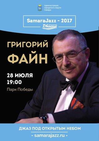 Samara Jazz концерт в Самаре 28 июля 2017