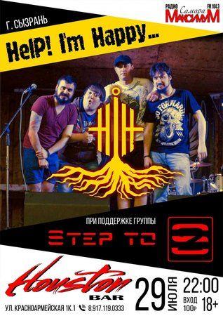 Help! I'm Happy... концерт в Самаре 29 июля 2017
