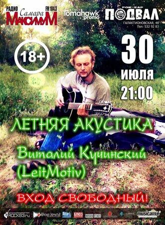 Виталий Кучинский концерт в Самаре 30 июля 2017