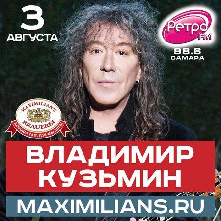 Владимир Кузьмин концерт в Самаре 3 августа 2017