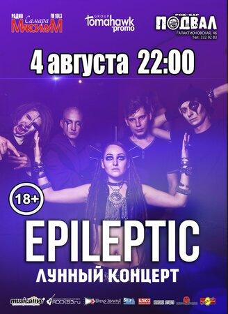 Epileptic концерт в Самаре 4 августа 2017