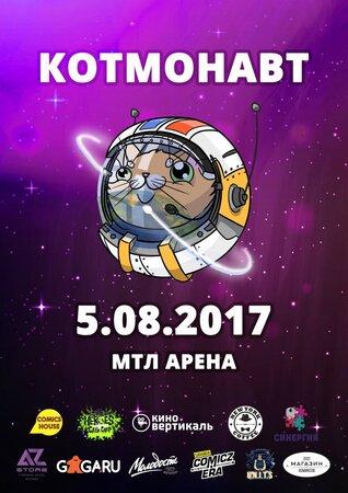 Котмонавт 2017 концерт в Самаре 5 августа 2017