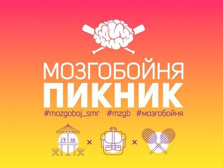 Пикник МозгоБойни концерт в Самаре 5 августа 2017