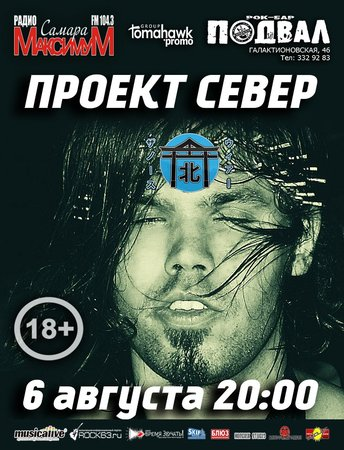 Проект Север концерт в Самаре 6 августа 2017