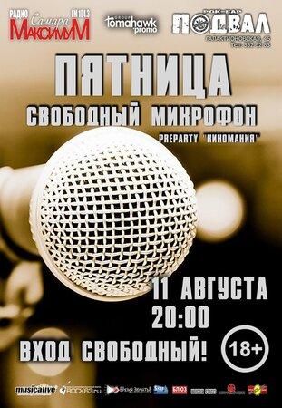 Свободный микрофон концерт в Самаре 11 августа 2017