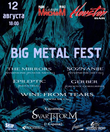 Big Metal Fest Vol. 5 концерт в Самаре 12 августа 2017