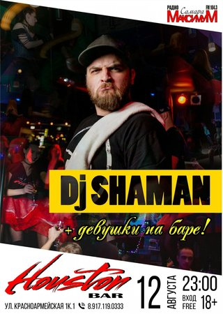 DJ Shaman концерт в Самаре 12 августа 2017