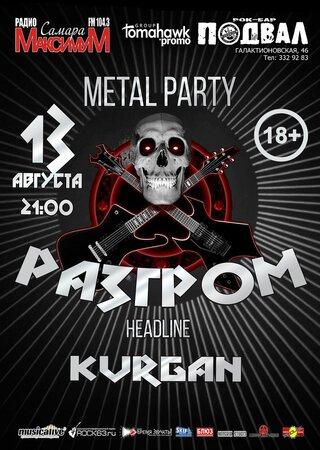 Kurgan концерт в Самаре 13 августа 2017
