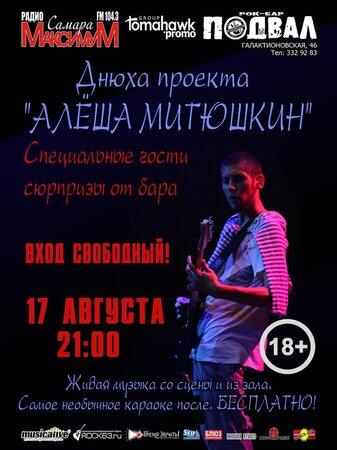 Алёша Митюшкин концерт в Самаре 17 августа 2017