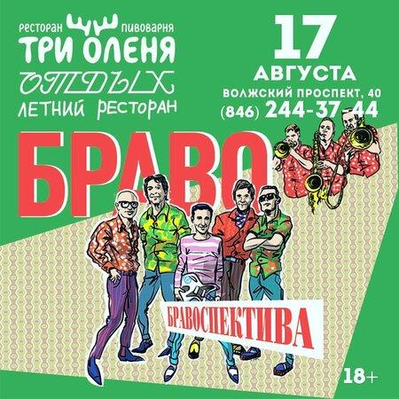 Браво концерт в Самаре 17 августа 2017