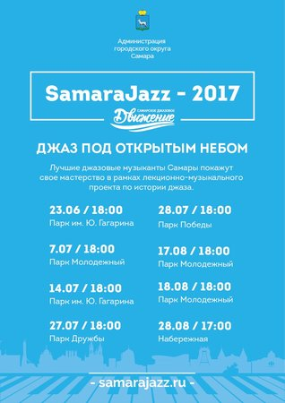 Samara Jazz концерт в Самаре 17 августа 2017