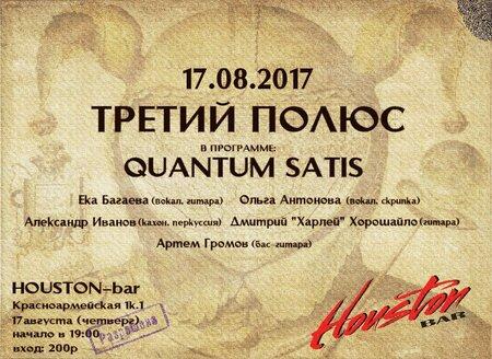 Третий Полюс концерт в Самаре 17 августа 2017